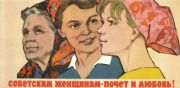 Vintage Russian poster - Respect and love to Soviet women!